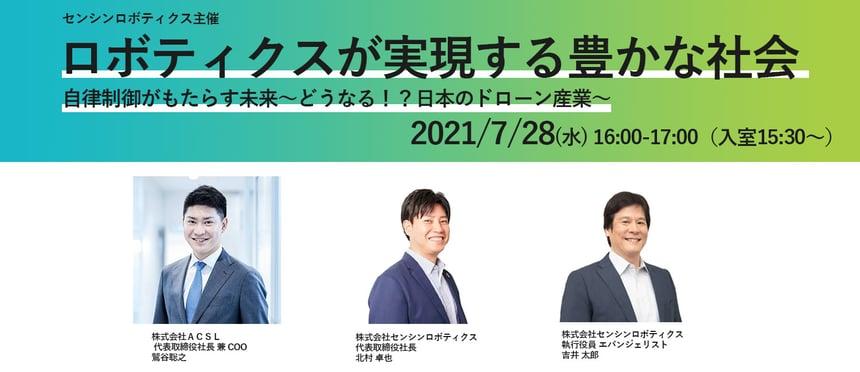 【セミナーレポート】ロボティクスが実現する豊かな社会 第6回:自律制御がもたらす未来 ~どうなる!?日本のドローン産業~