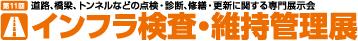 11_インフラ検査・維持管理展