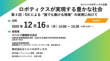 """【12/16開催ウェビナー】参加無料!DXによる""""誰でも働ける現場""""の実現に向けて"""
