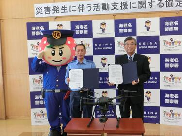 Drone Video Transmission System SENSYN DC was used in the Agreement on Supporting Activities in the Event of a Disaster concluded between Ebina Police Station and Daitoh Electric Costruction