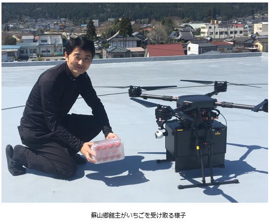 熊本・大分復興へ向けた「食農グリーンツーリズム」による支援プロジェクトにて 「ドローンを活用したいちごの空輸実証実験」参加