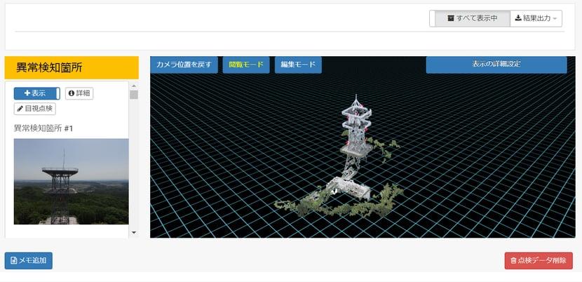 日本初 通信鉄塔点検におけるドローン撮影からレポーティングまでをすべて自動化 鉄塔点検パッケージ「TOWER CHECK」 β版の提供を開始