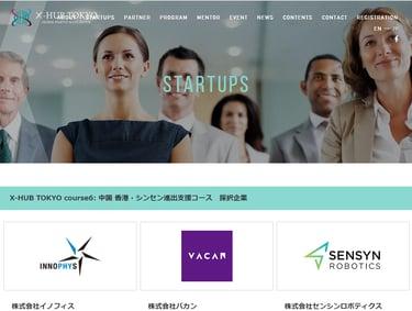 センシンロボティクス、東京都主催の「X-HUB TOKYO」の 中国 香港・深セン進出支援コースに採択 ドローン分野として技術発展・情報発信を担う