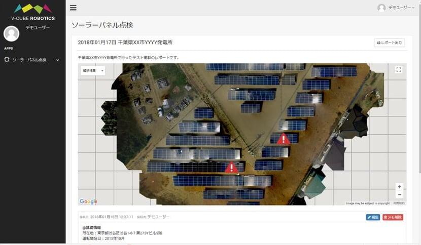 开始提供太阳能发电站设备的无人机自动检查【SOLAR CHECK】服务