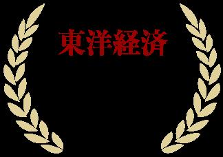 東洋経済 すごいベンチャー100 2021年版 編集部厳選7社